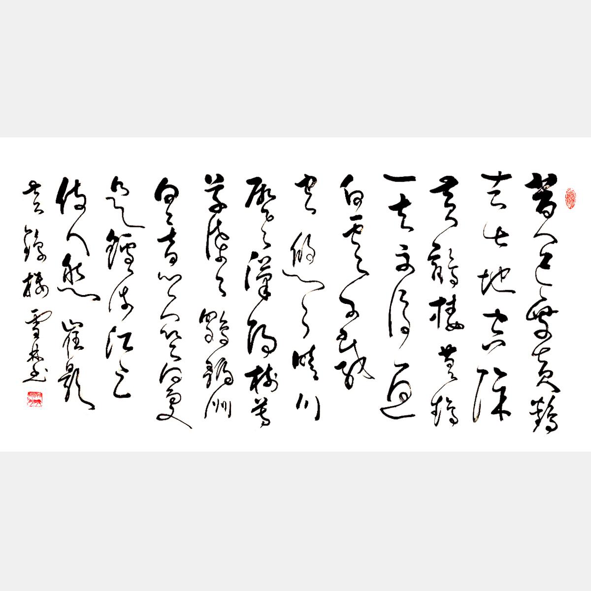 冯雪林草书 唐・崔颢《黄鹤楼》 唐人七言律诗第一