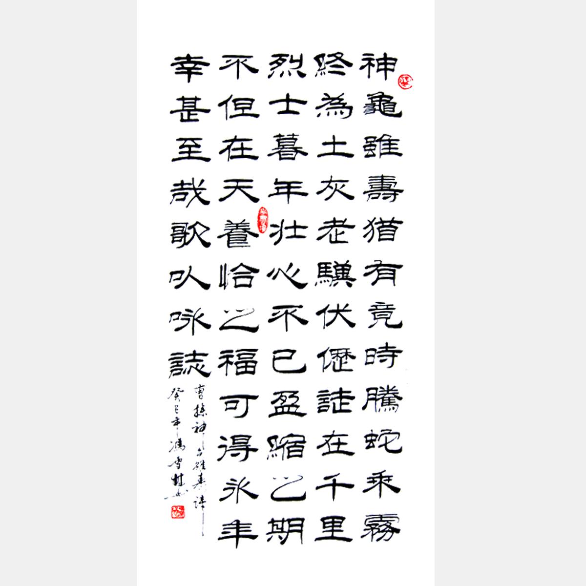冯雪林隶书:曹操名篇《龟虽寿》