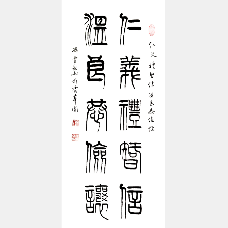 冯雪林篆书:仁义礼智信 温良恭俭让 大篆