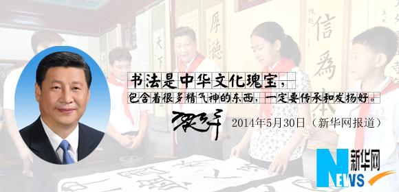 习近平:书法是中华文化瑰宝
