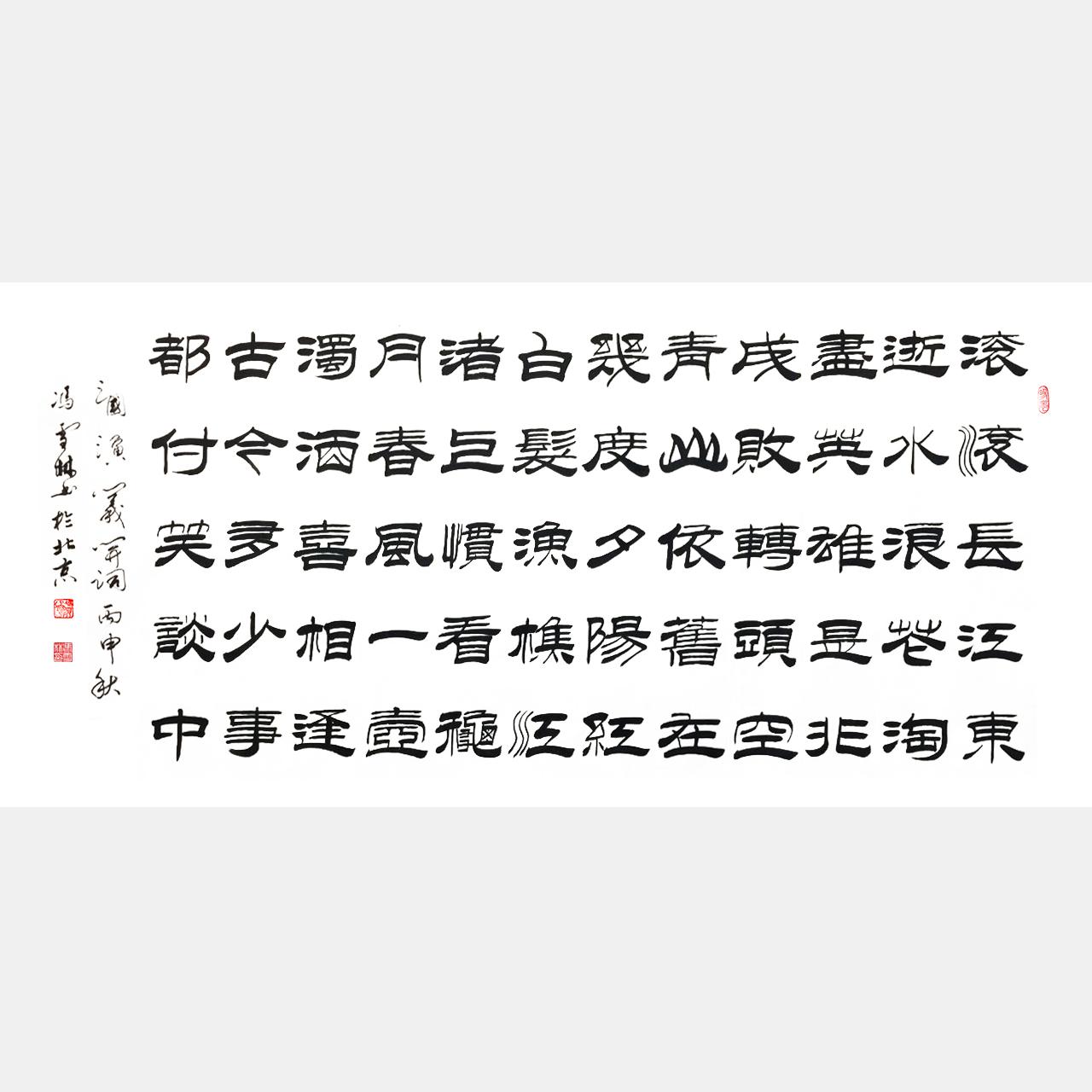 《三国演义开篇词》《临江仙・滚滚长江东逝水》隶书