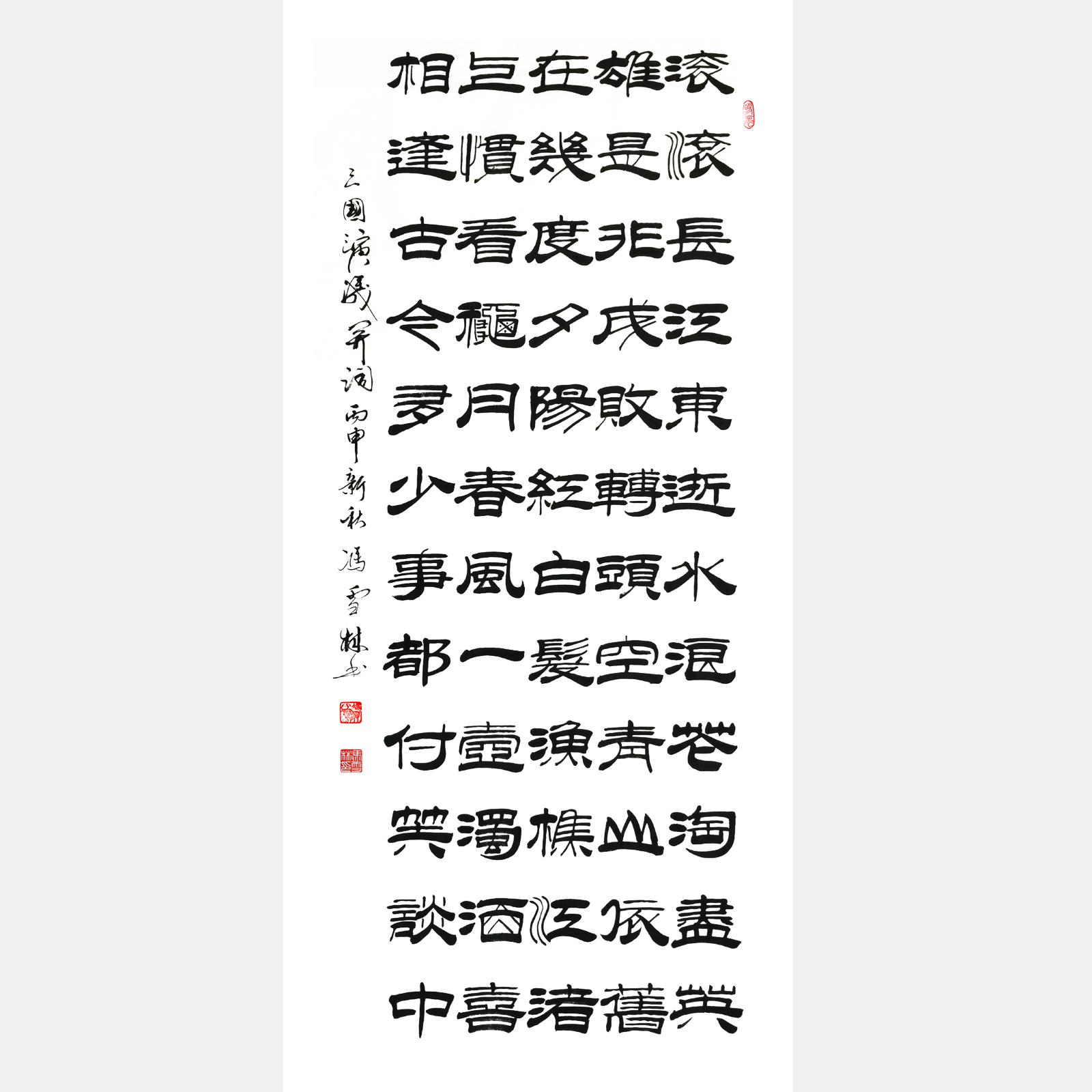 《三国演义开篇词》《临江仙・滚滚长江东逝水》隶书书法作品