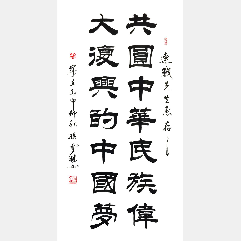 共圆中华民族伟大复兴中国梦 隶书书法作品