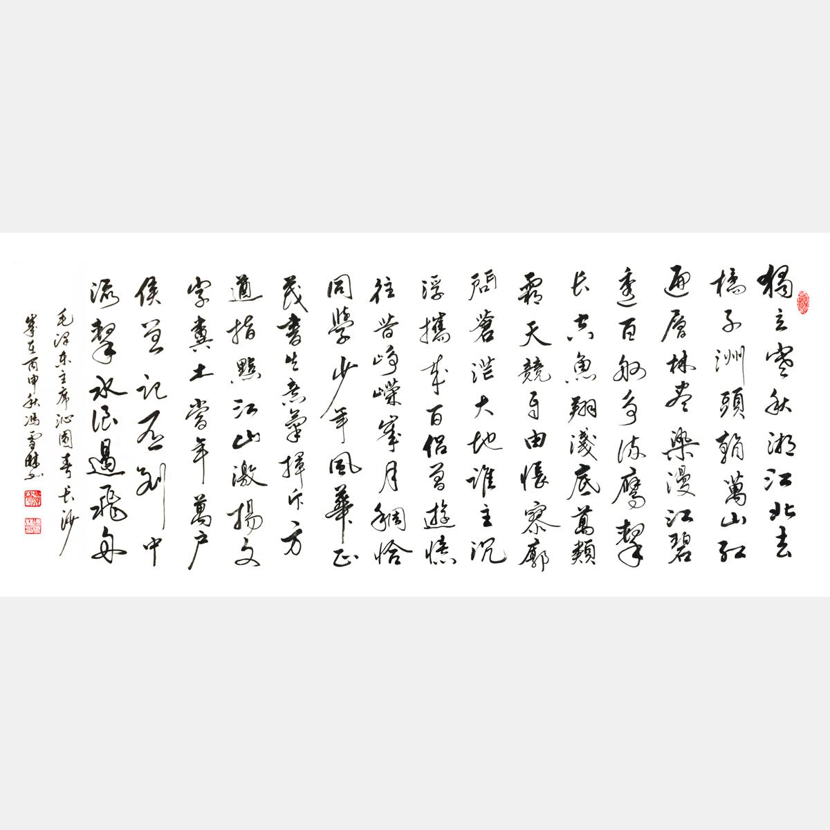 冯雪林行草作品 毛主席著名词《沁园春・长沙》