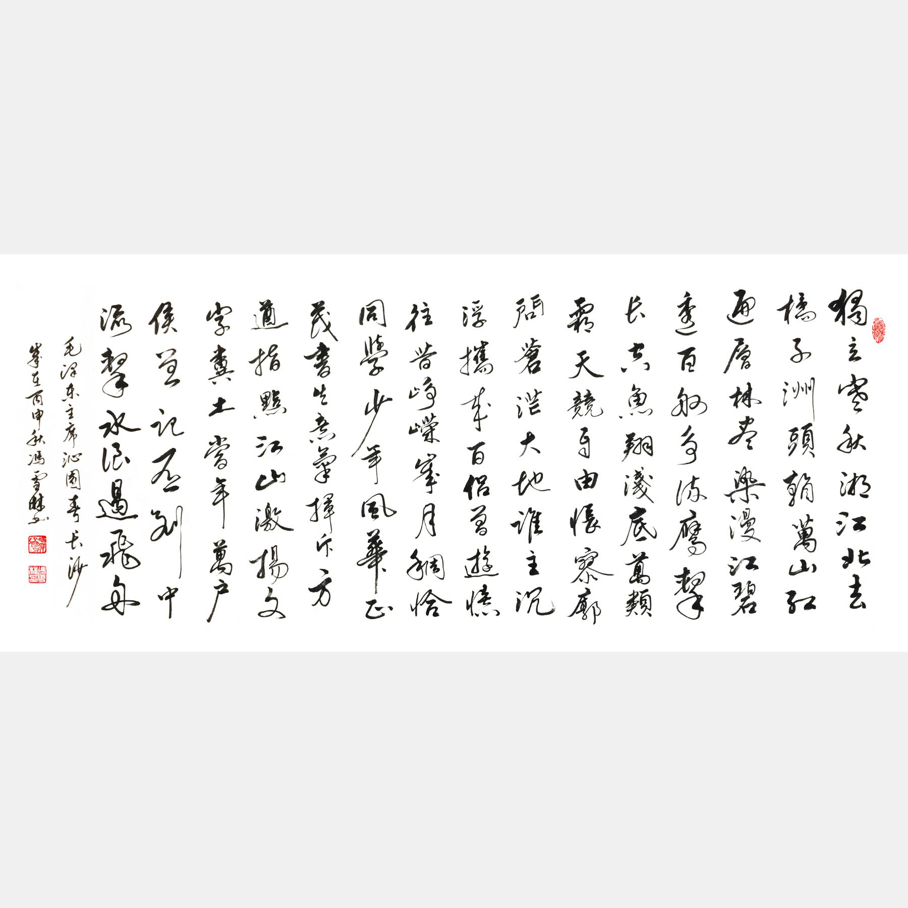 毛主席著名词《沁园春・长沙》行草书法作品