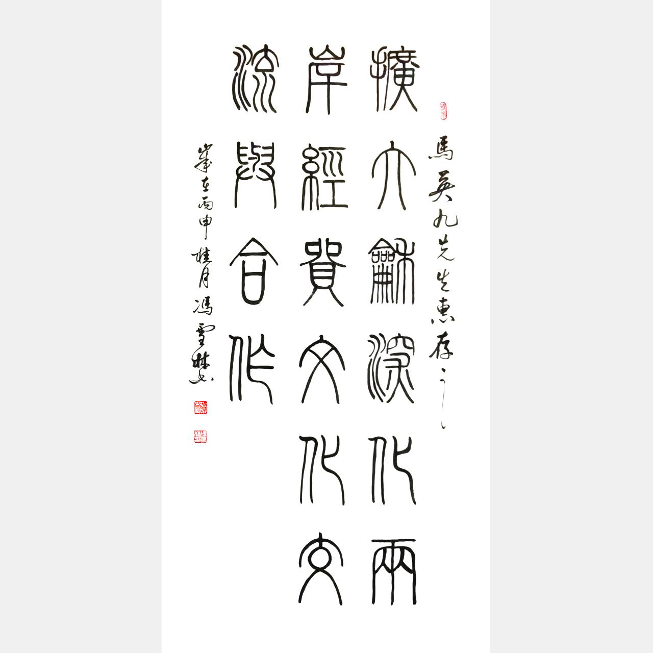 冯雪林篆书 扩大和深化两岸经贸文化交流与合作