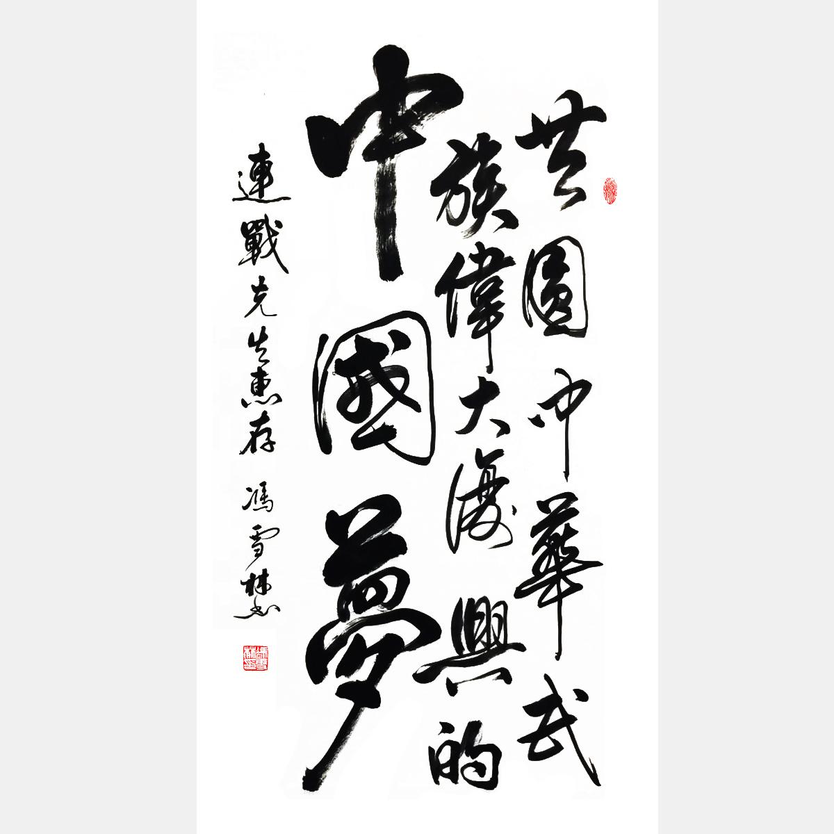 竖幅   字画尺寸:50*100cm   字画内容:共圆中华民族伟大复兴中国梦.