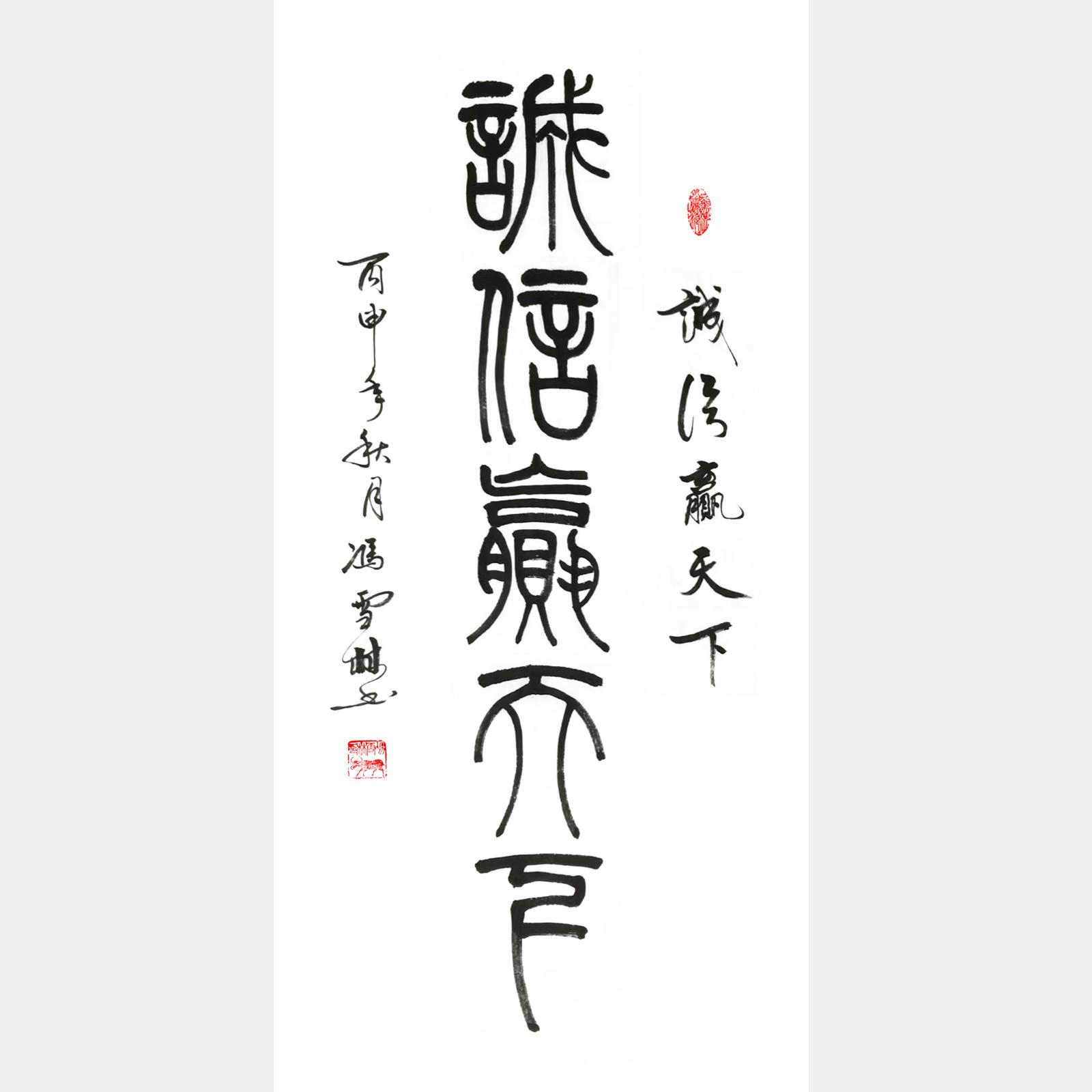 诚信赢天下书法作品 篆书书法字画 横幅 竖幅 经商格言