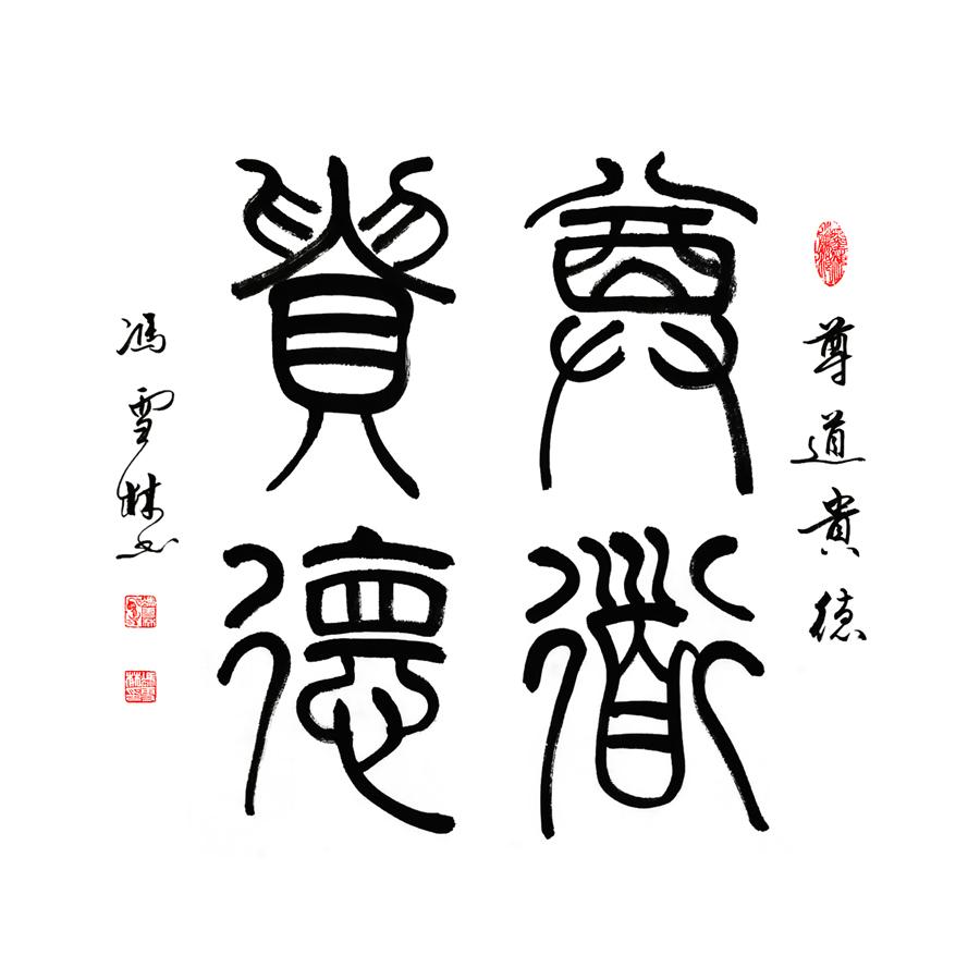 尊道贵德书法作品 篆书书法字画 斗方