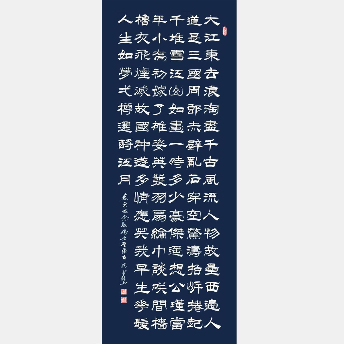 宋・苏轼《念奴娇・赤壁怀古》隶书书法作品 万年蓝
