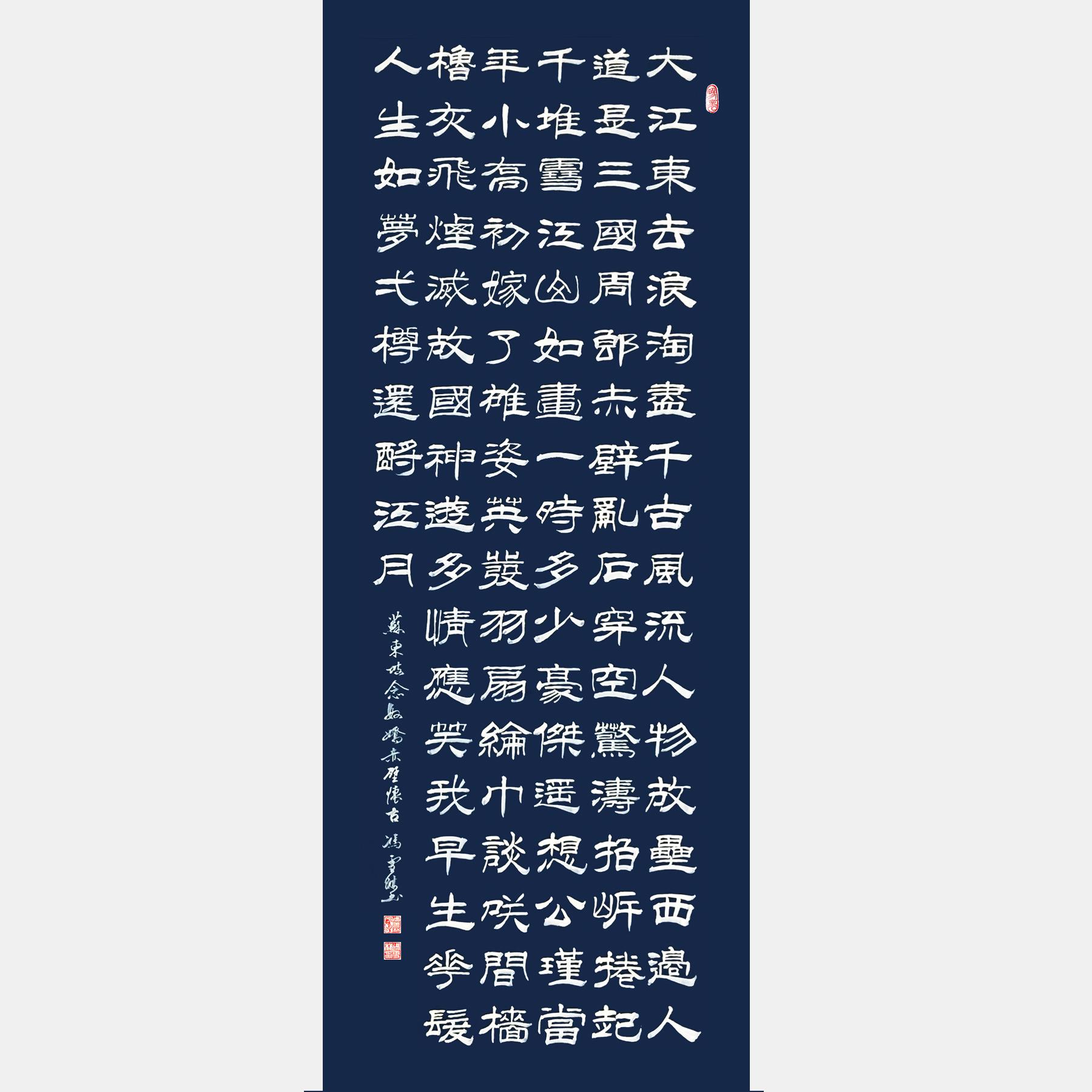 宋・苏轼《念奴娇・赤壁怀古》隶书书法作品 大江东去书法作品欣赏 万年蓝