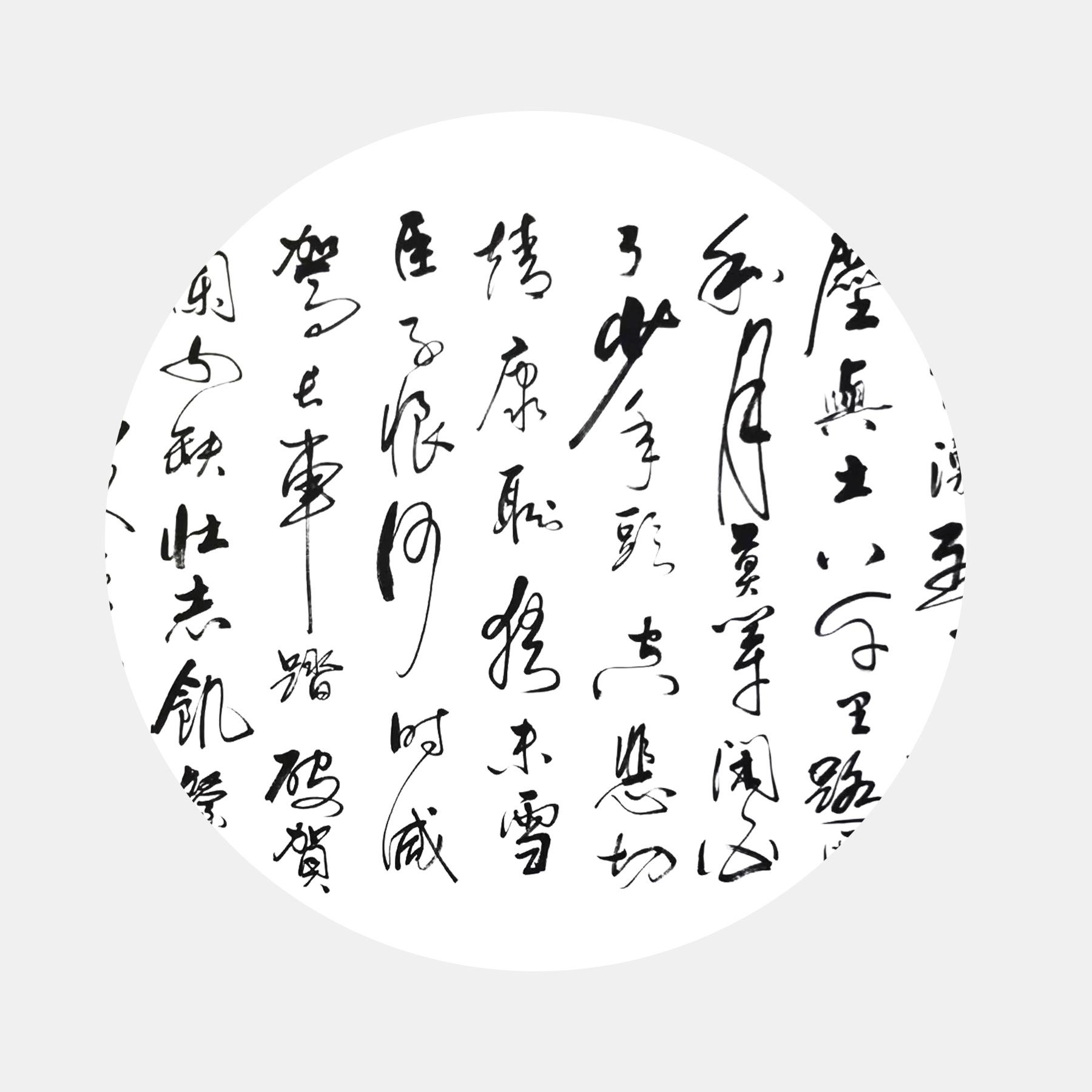 宋・岳飞《满江红》书法字画 四尺横幅