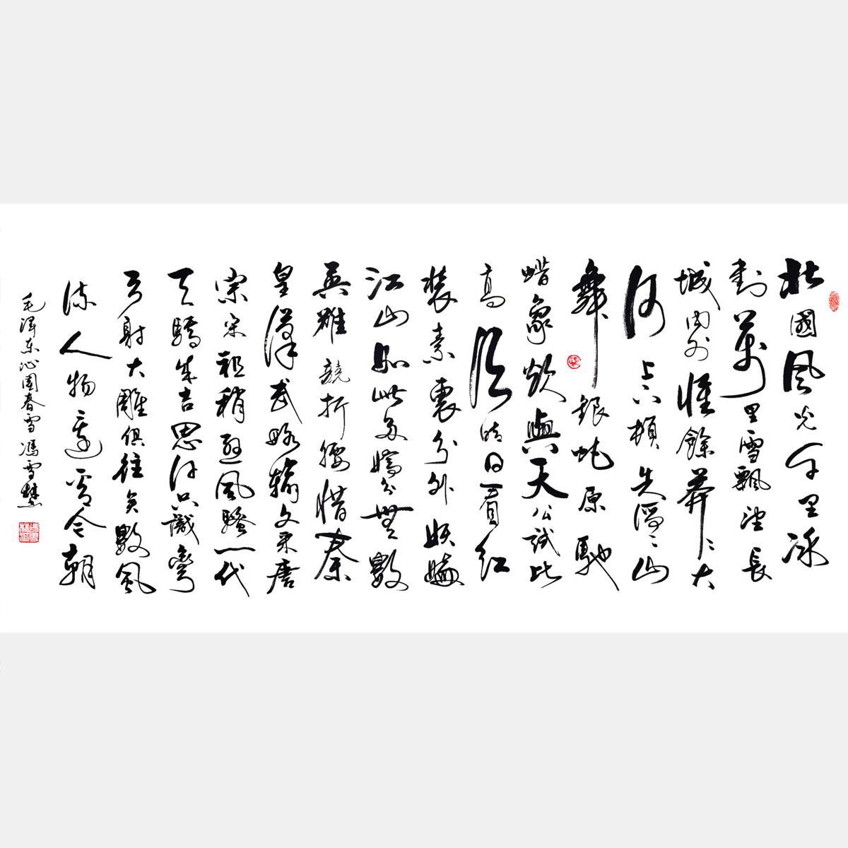 """毛主席《沁园春・雪》行书字画 沁园春雪书法作品欣赏 红色诗词 """"中国有词以来第一手"""""""