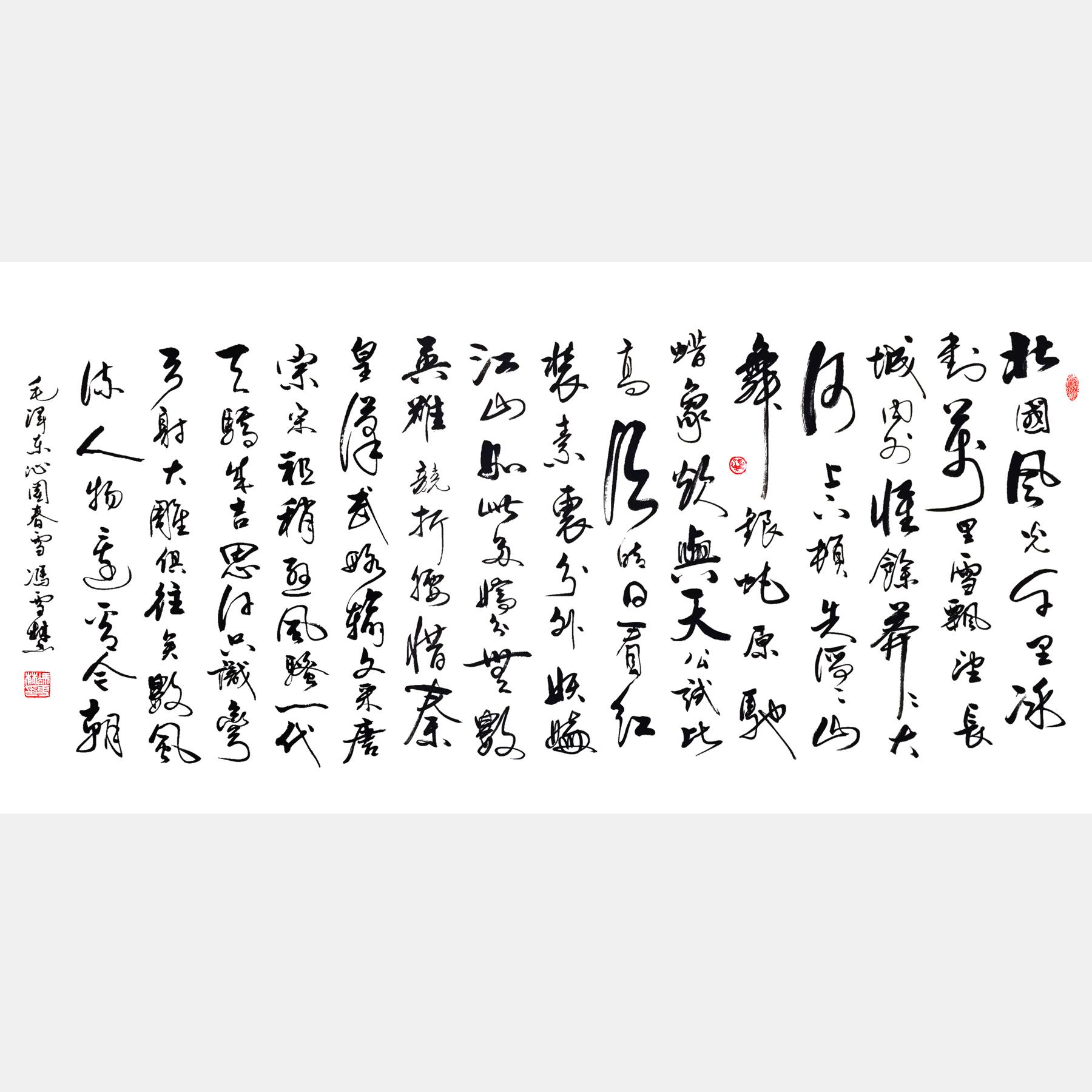 """毛主席《沁园春・雪》行书作品 沁园春雪行草书法字画 红色诗词 """"中国有词以来第一手"""""""
