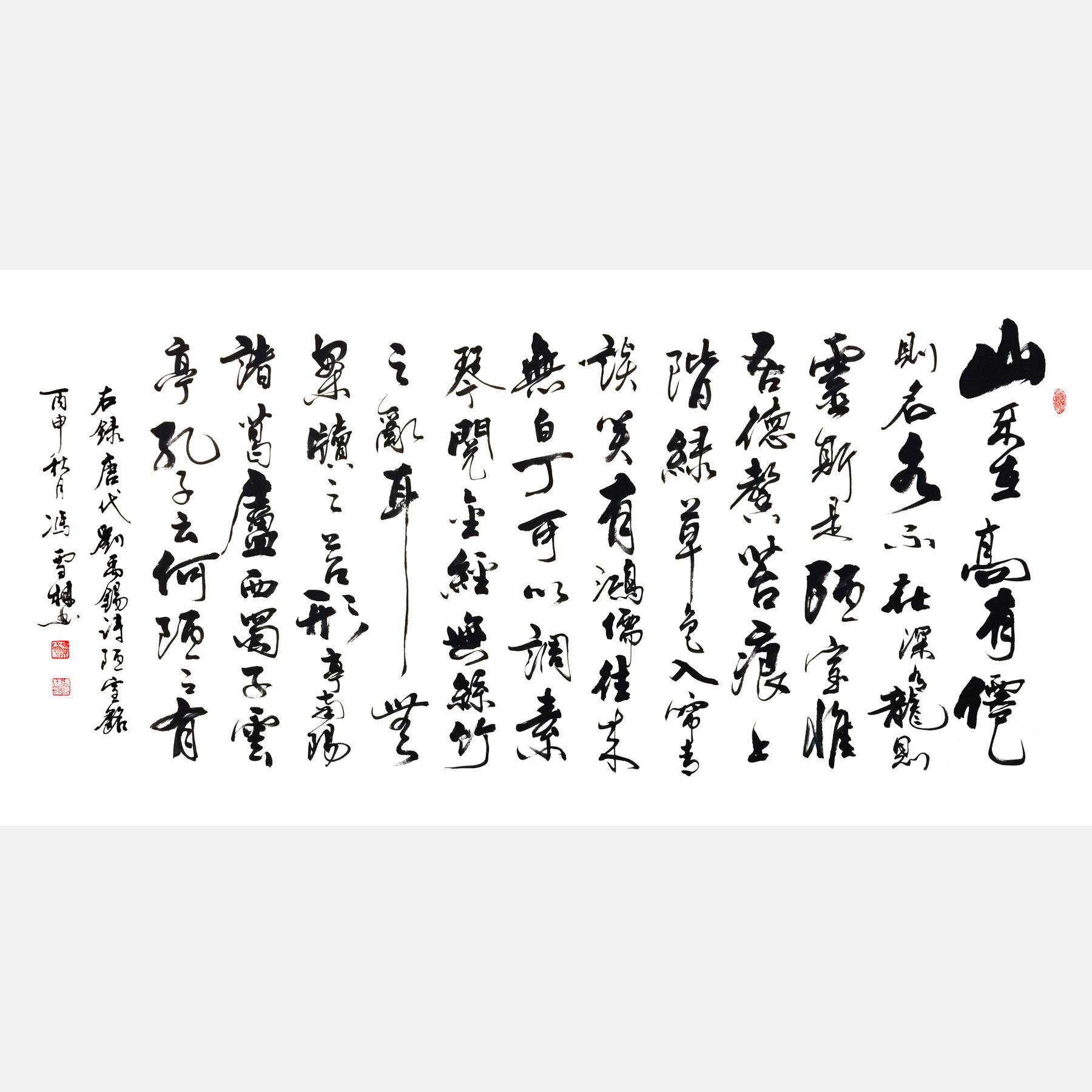 唐・刘禹锡《陋室铭》书法作品 高雅情操 古文名篇 名家行书作品