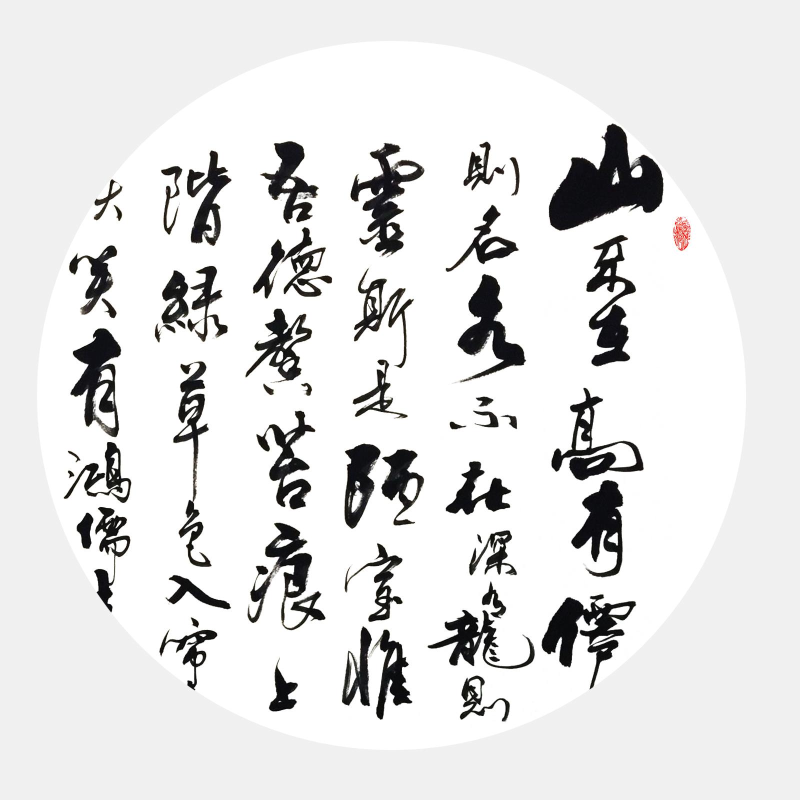 图片2:唐・刘禹锡《陋室铭》书法作品 高雅情操 古文名篇 名家行书作品
