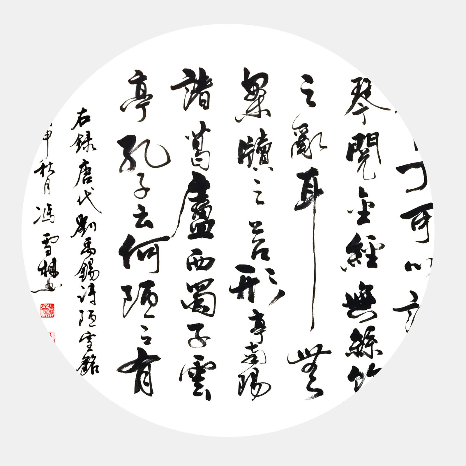 图片3:唐・刘禹锡《陋室铭》书法作品 高雅情操 古文名篇 名家行书作品
