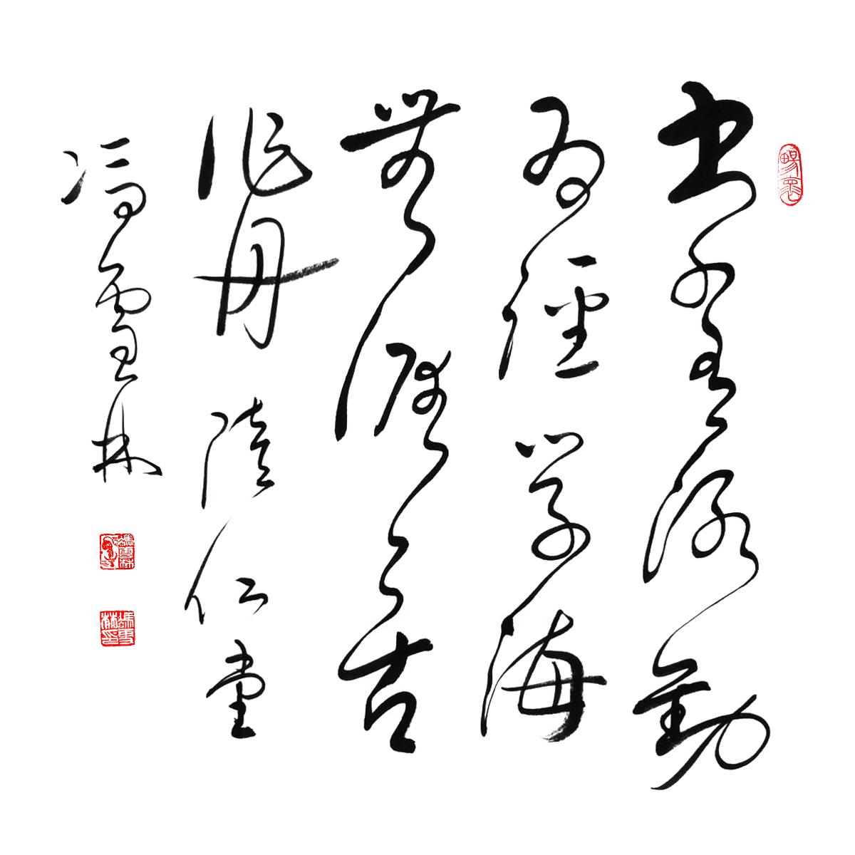 韩愈名句《书山有路勤为径,学海无涯苦作舟。》书法作品 草书书法字画 斗方
