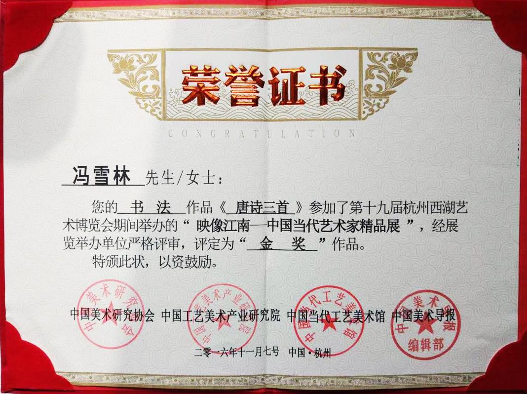 杭州西湖艺术博览会金奖荣誉证书