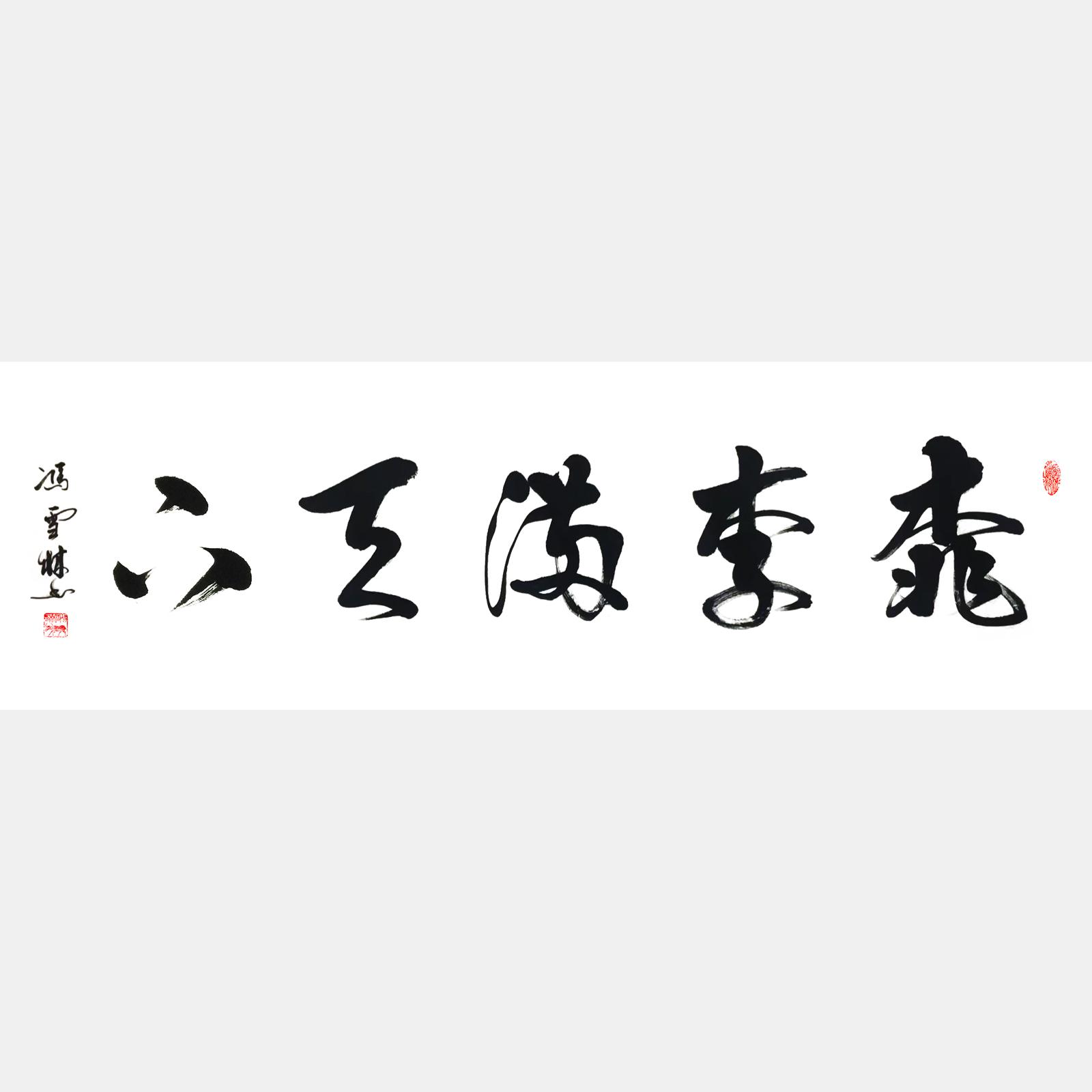 桃李满天下 行草书法字画 四尺横幅
