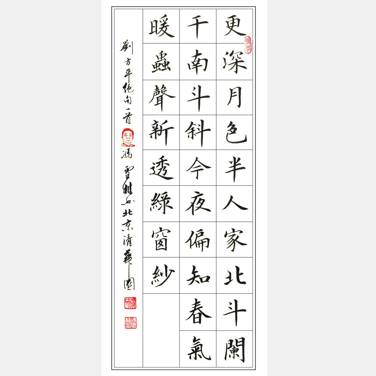 唐代诗人刘方平七言绝句《月夜》楷书 条幅