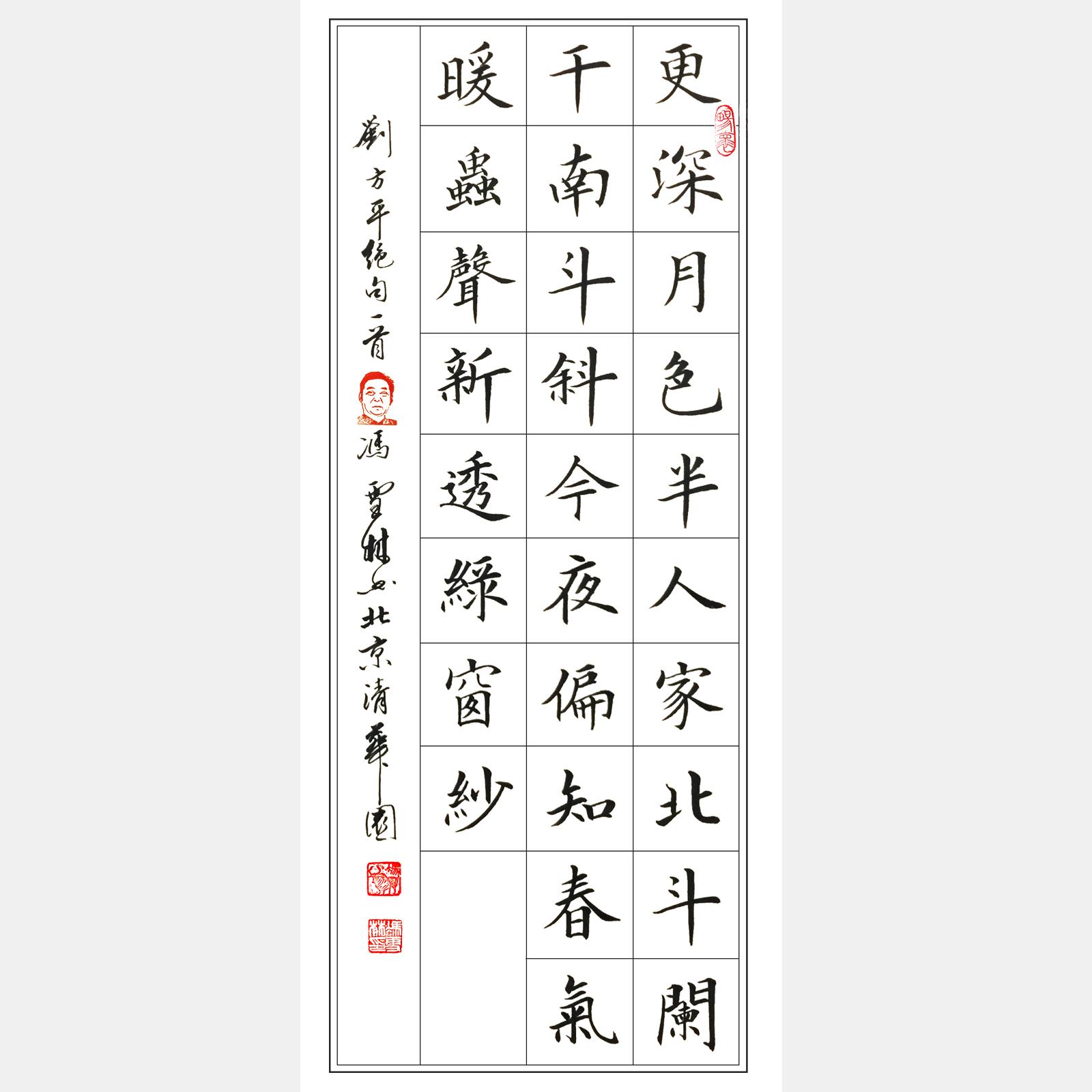 唐代诗人刘方平七言绝句《月夜》书法作品 楷书 条幅