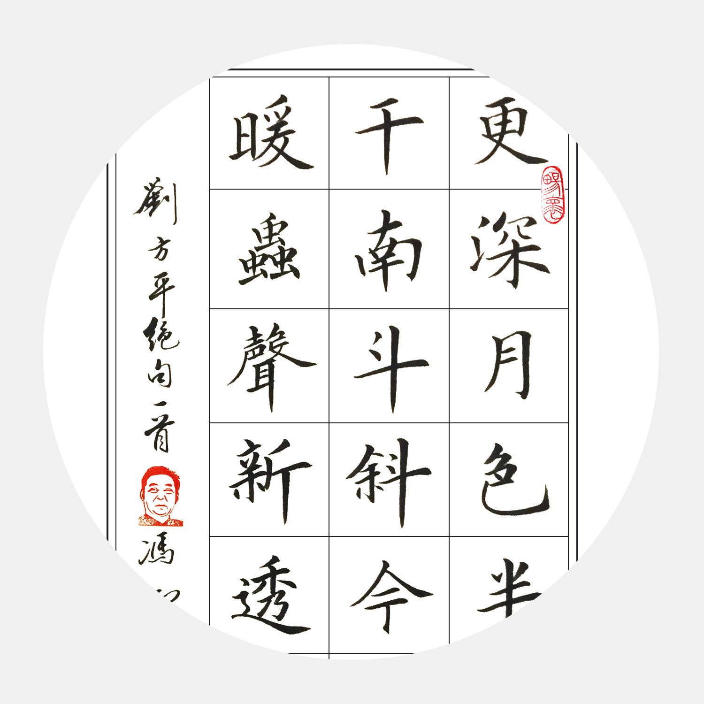 图片3:唐代诗人刘方平七言绝句《月夜》书法作品 楷书 条幅