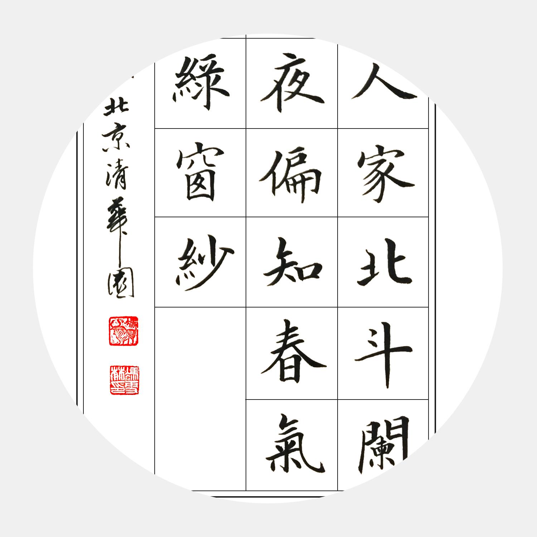 图片4:唐代诗人刘方平七言绝句《月夜》书法作品 楷书 条幅