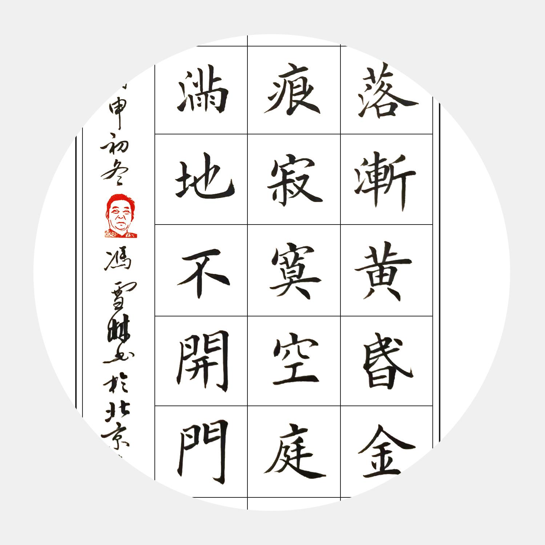 唐代刘方平七言绝句《春怨》书法作品
