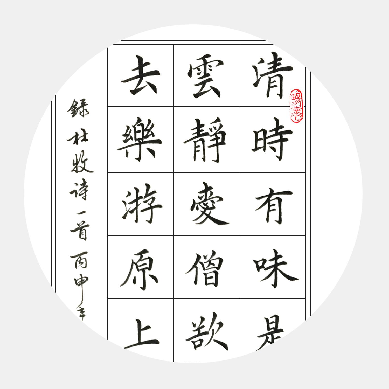 图片2:唐・杜牧《将赴吴兴登乐游原》书法作品