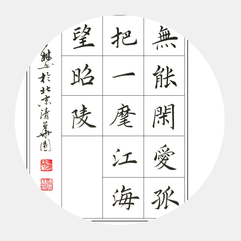 图片3:唐・杜牧《将赴吴兴登乐游原》书法作品