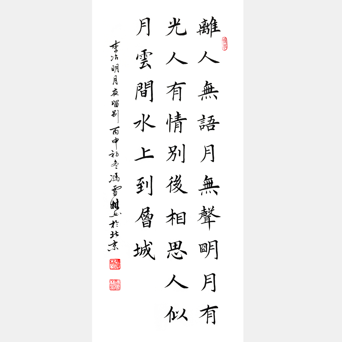 唐代女诗人李治《明月夜留别》