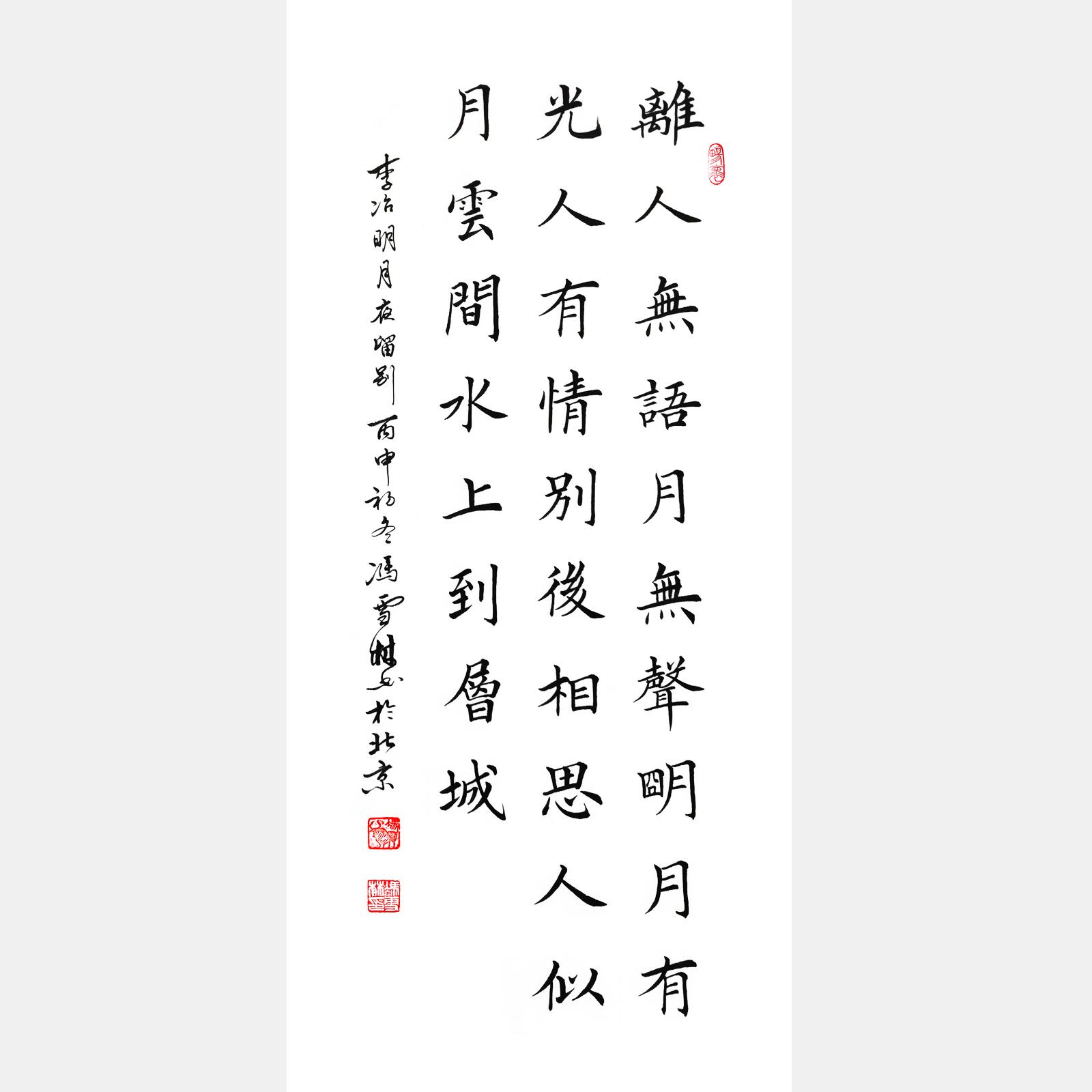 唐代女诗人李治《明月夜留别》书法作品