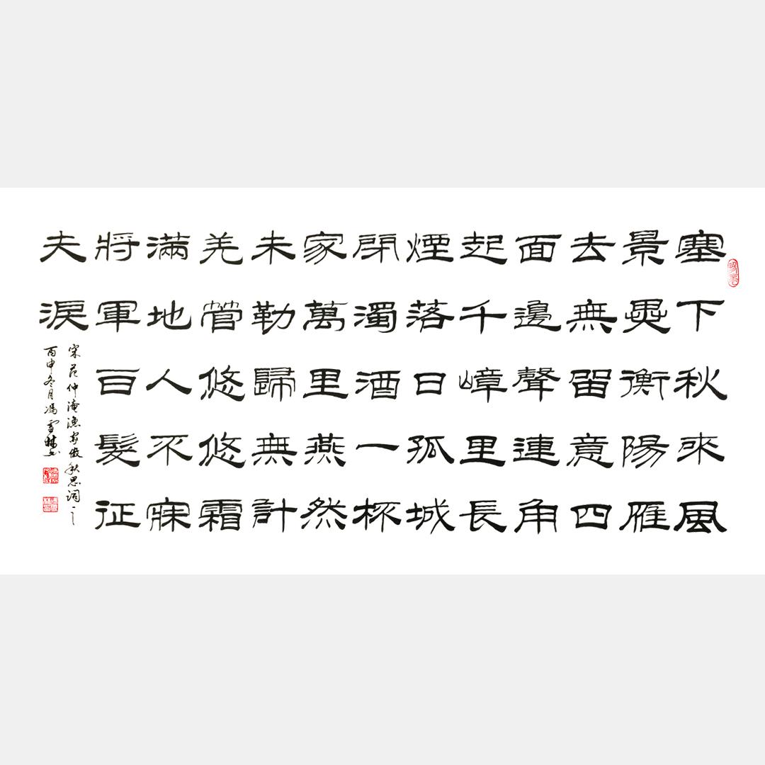 宋・范仲淹名篇《渔家傲・秋思》书法作品