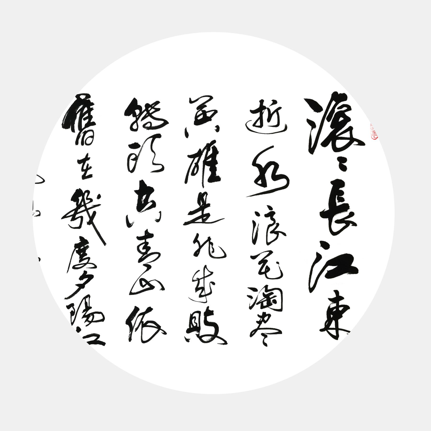 图片2:《三国演义开篇词》《临江仙・滚滚长江东逝水》行草