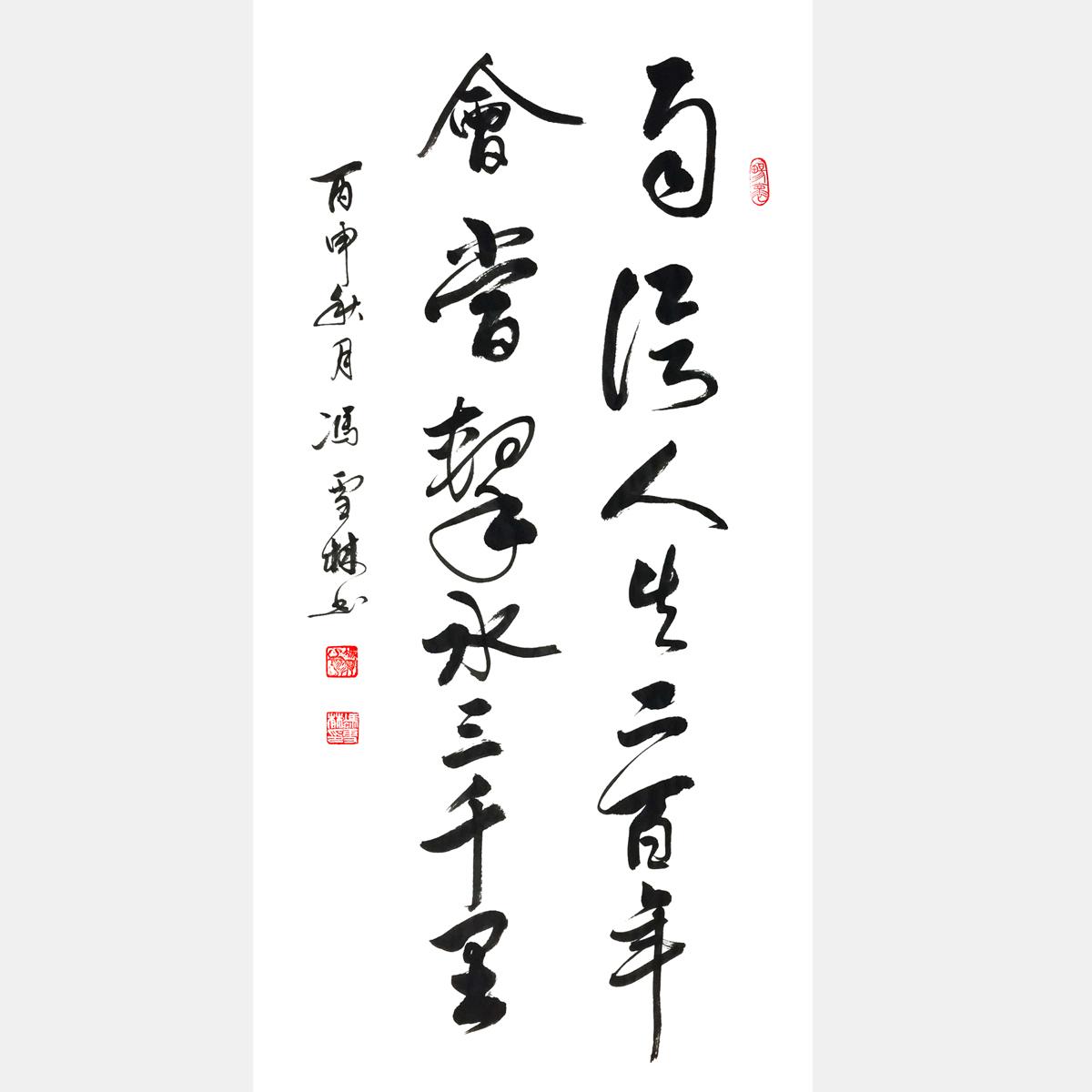 毛主席名句《自信人生二百年,会当水击三千里。》