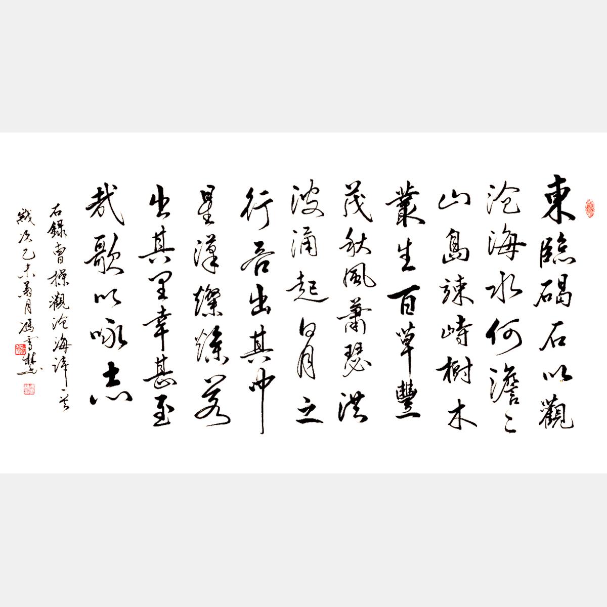 冯雪林字画 三国曹操《观沧海》 行书 楷书