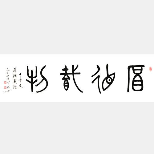 冯雪林书法作品 厚德载物 甲骨文 横幅
