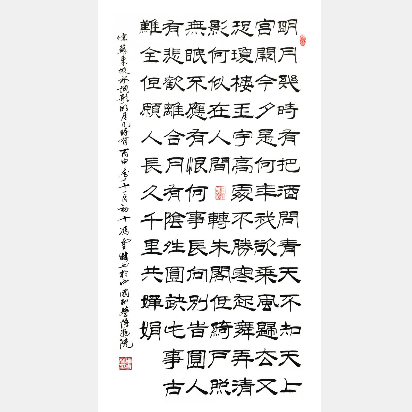 宋代苏轼《水调歌头・明月几时有》隶书书法作品 苏东坡把酒问月
