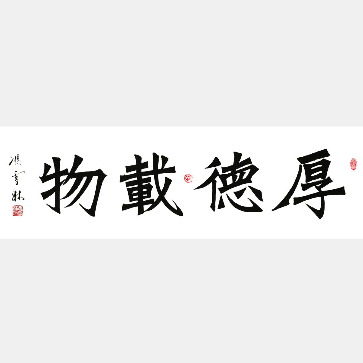 冯雪林书法字画 厚德载物 楷书 横幅四尺对开