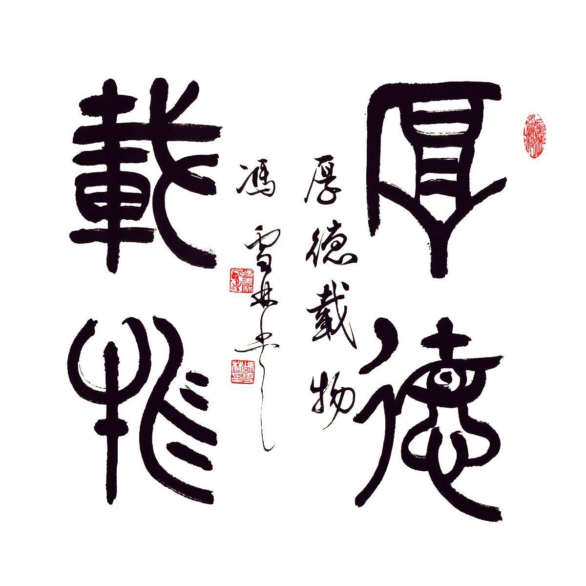 冯雪林书法作品 厚德载物 篆书 斗方