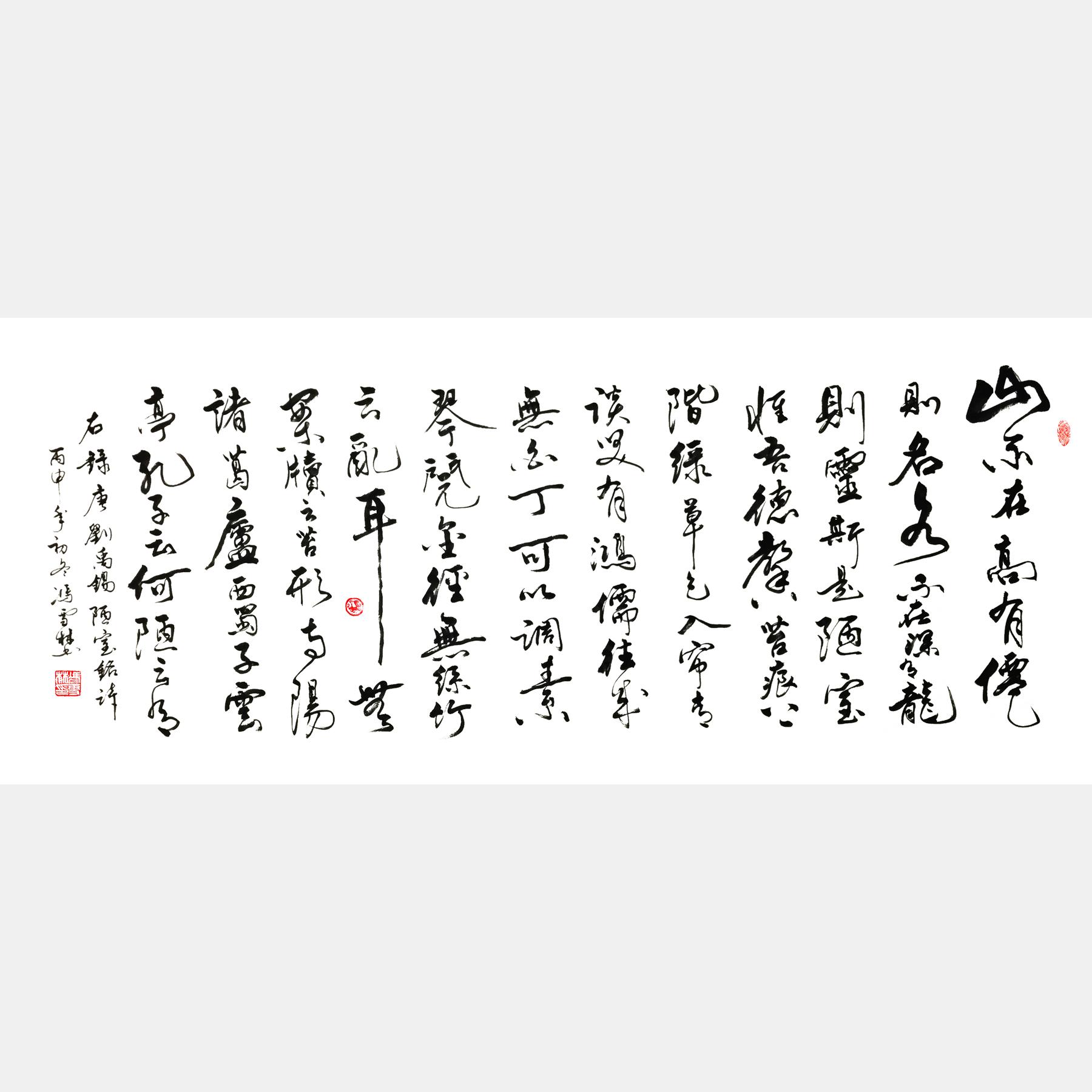 图片4:唐・刘禹锡《陋室铭》书法作品 高雅情操 古文名篇 名家行书作品