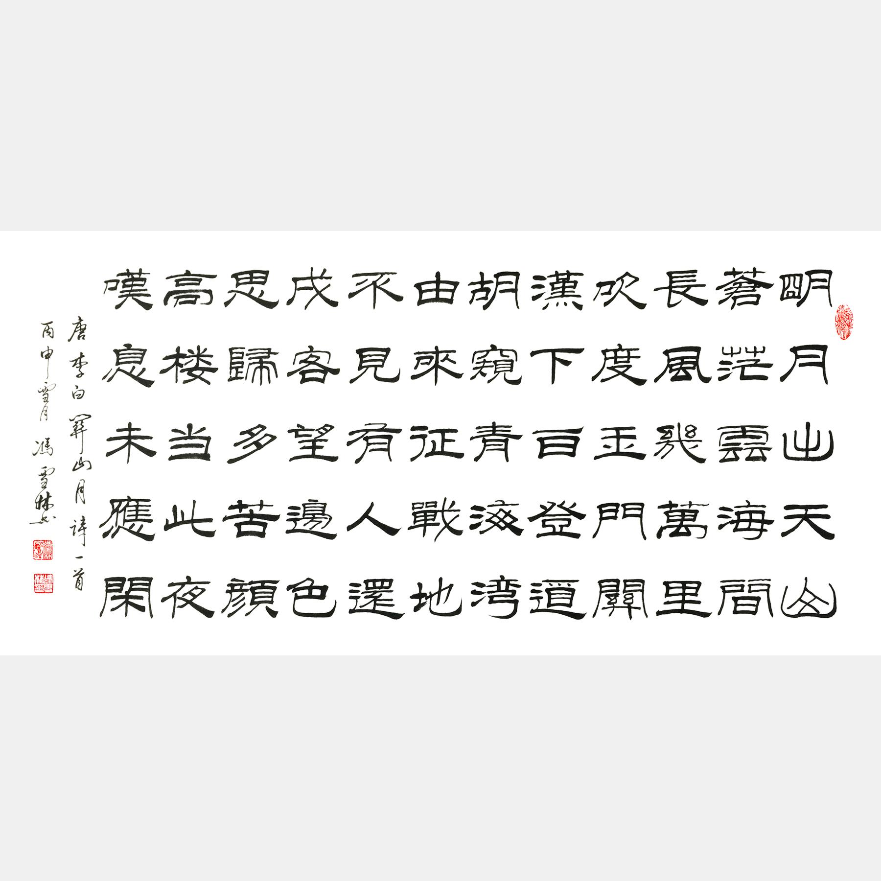 唐・李白名篇《关山月》书法作品