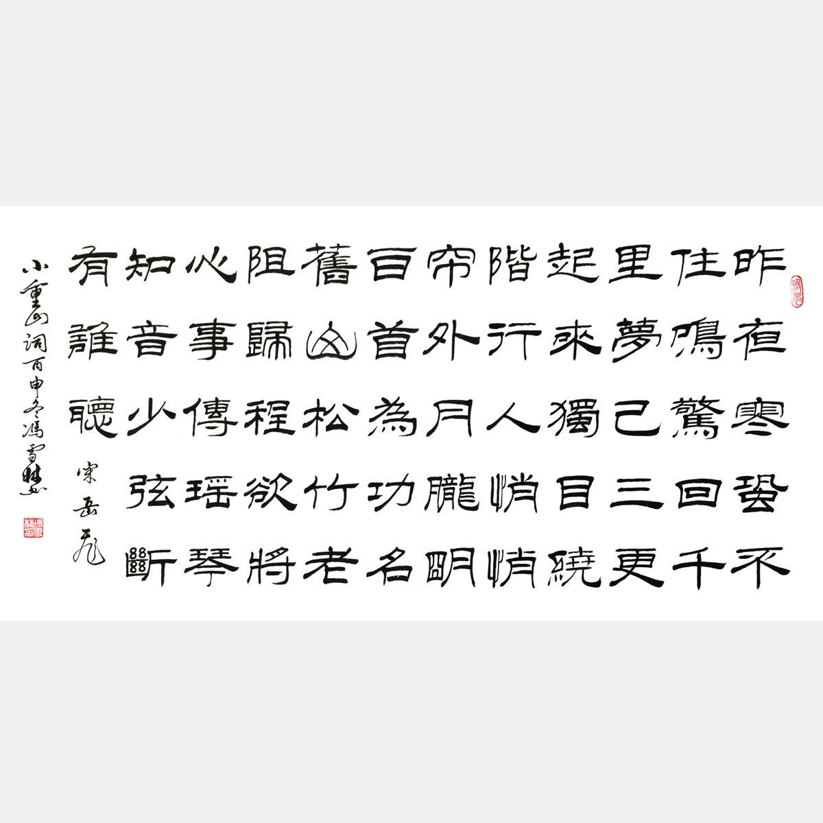 宋・岳飞《小重山・昨夜寒蛩不住鸣》书法作品