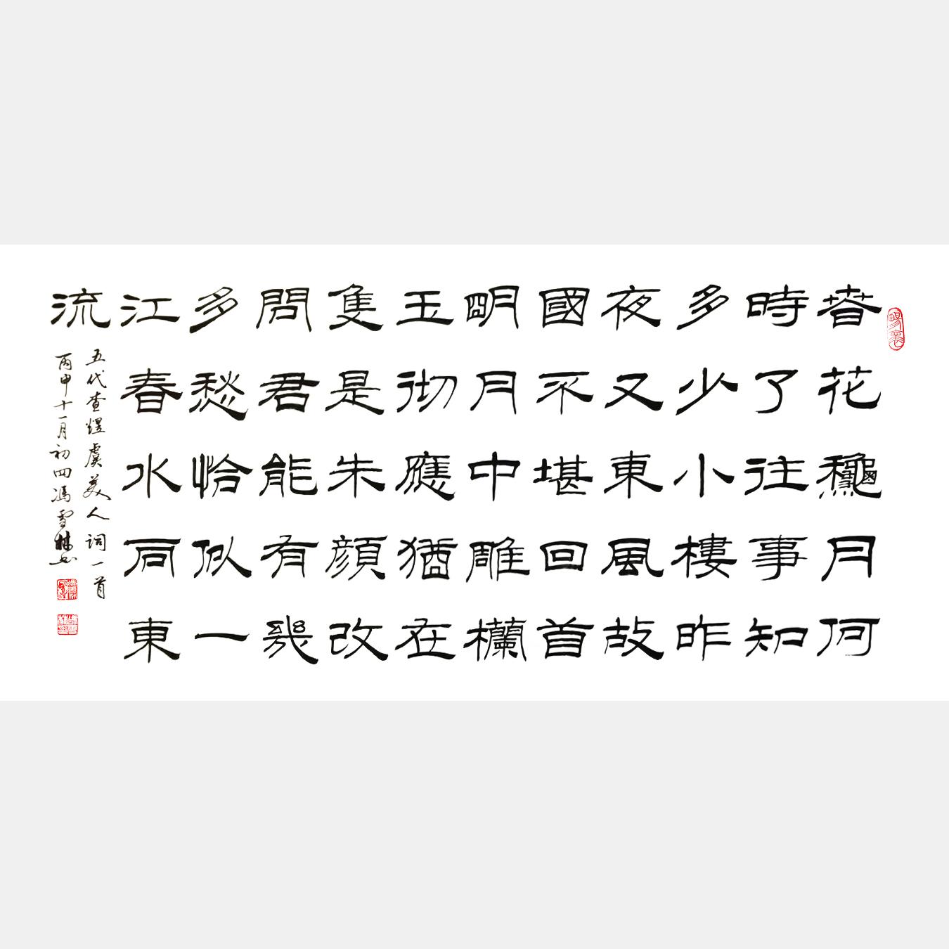 李煜《虞美人・春花秋月何时了》书法作品