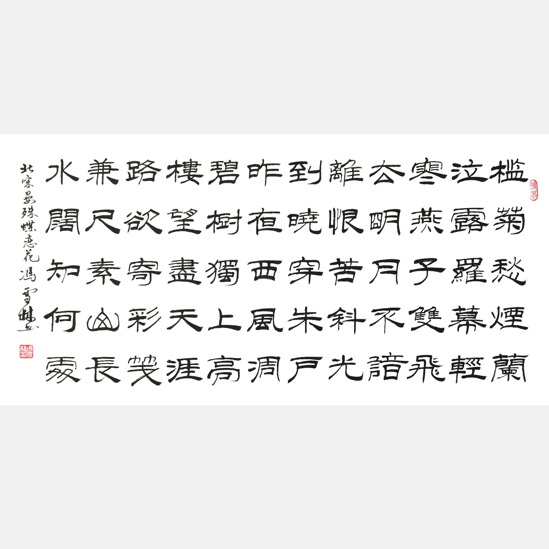 北宋・晏殊《蝶恋花・槛菊愁烟兰泣露》书法作品