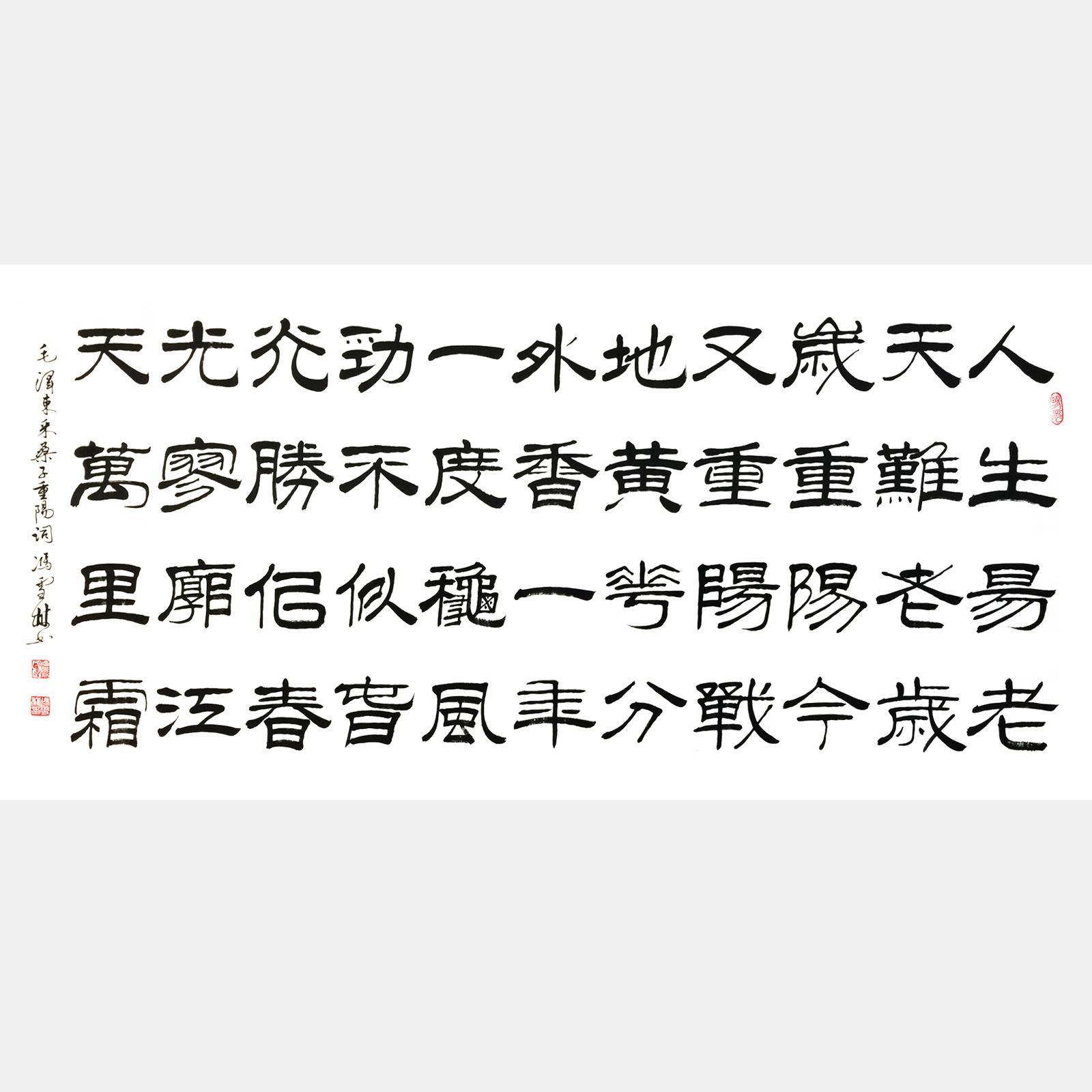 红色诗词 毛主席《采桑子・重阳》隶书书法作品