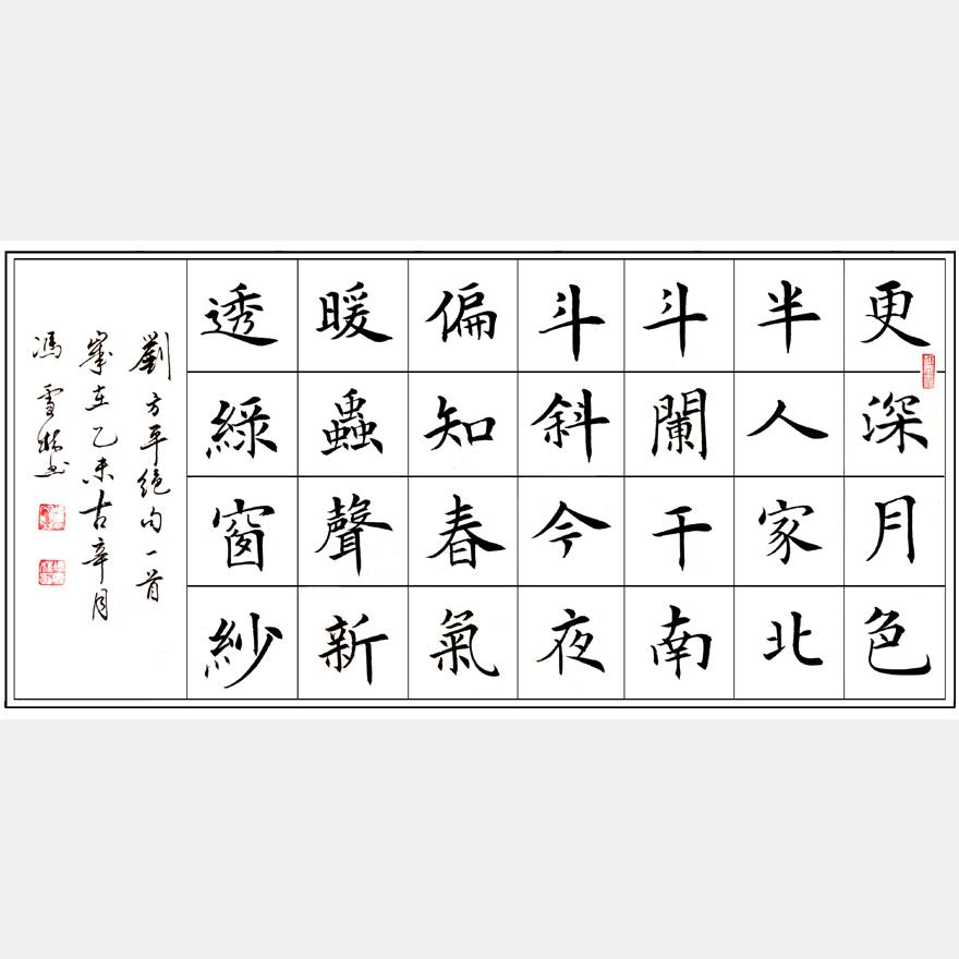 冯雪林字画 唐代刘方平绝句《月夜》 楷书 横幅