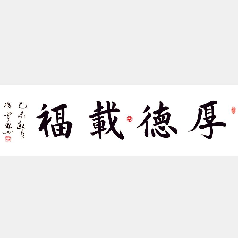 厚德载福书法作品 楷书书法字画 名家字画