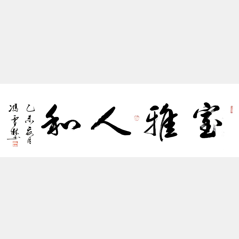 冯雪林书法字画 室雅人和 行书 横幅